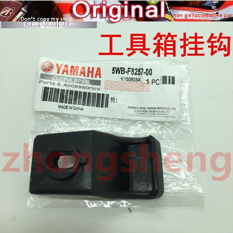 Yamaha Fuxi Qiaoge JOG New Qiaoge Fuyi Original Toolbox Hook Hook Original