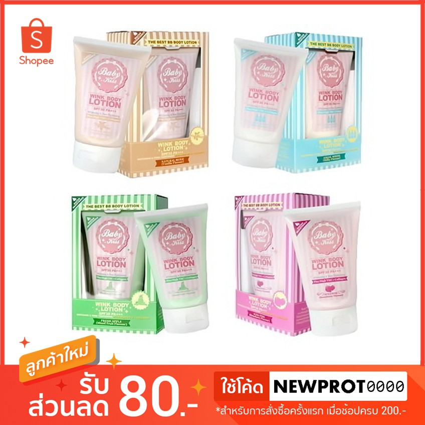 ครบ 5สี - BABYKISS Wink Body Lotion SPF30 PA+++
