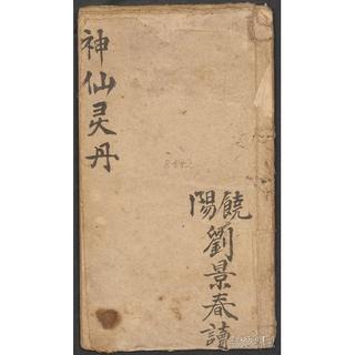 风水地理乾坤法窍》上下两册一套全,《撼龙经,疑龙经,葬书,Buddhism ...