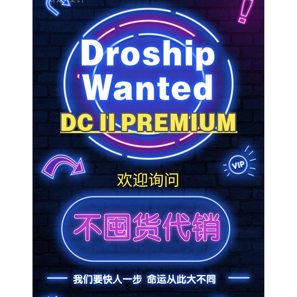 Dropship Wanted DC II PREMIUM招代理不吨货代销