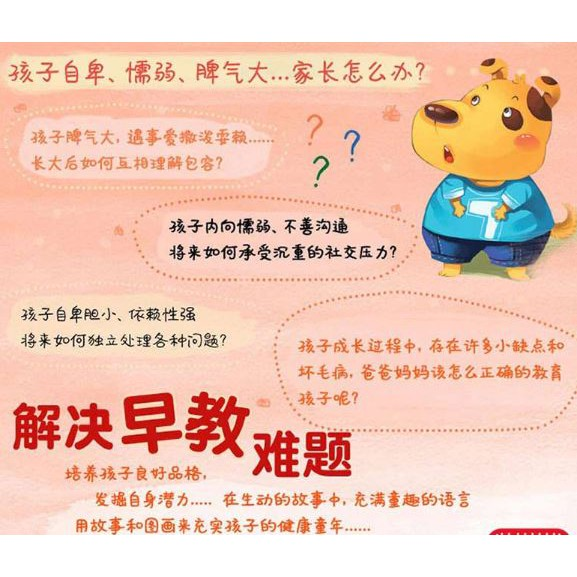 Ready Stock-Children emotional management and character development story books 小脚鸭儿童绘本情绪管理和人格培养故事书全套10册