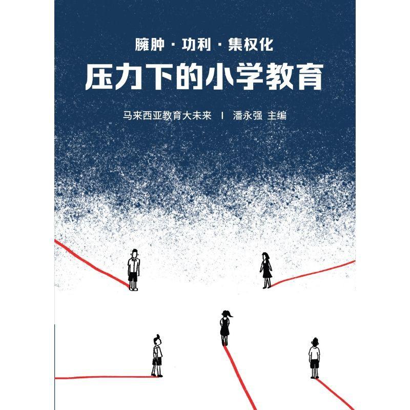 臃肿·功利·集权化-压力下的小学教育 ~ 潘永强