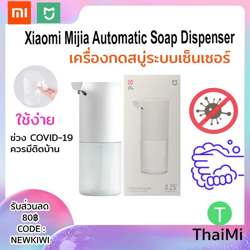 (พร้อมส่งสุดๆ) Xiaomi Mijia Automatic Soap Dispenser - เครื่องปล่อยโฟมล้างมืออัตโนมัติ Mijia รุ่น MJXSJ01XW ก