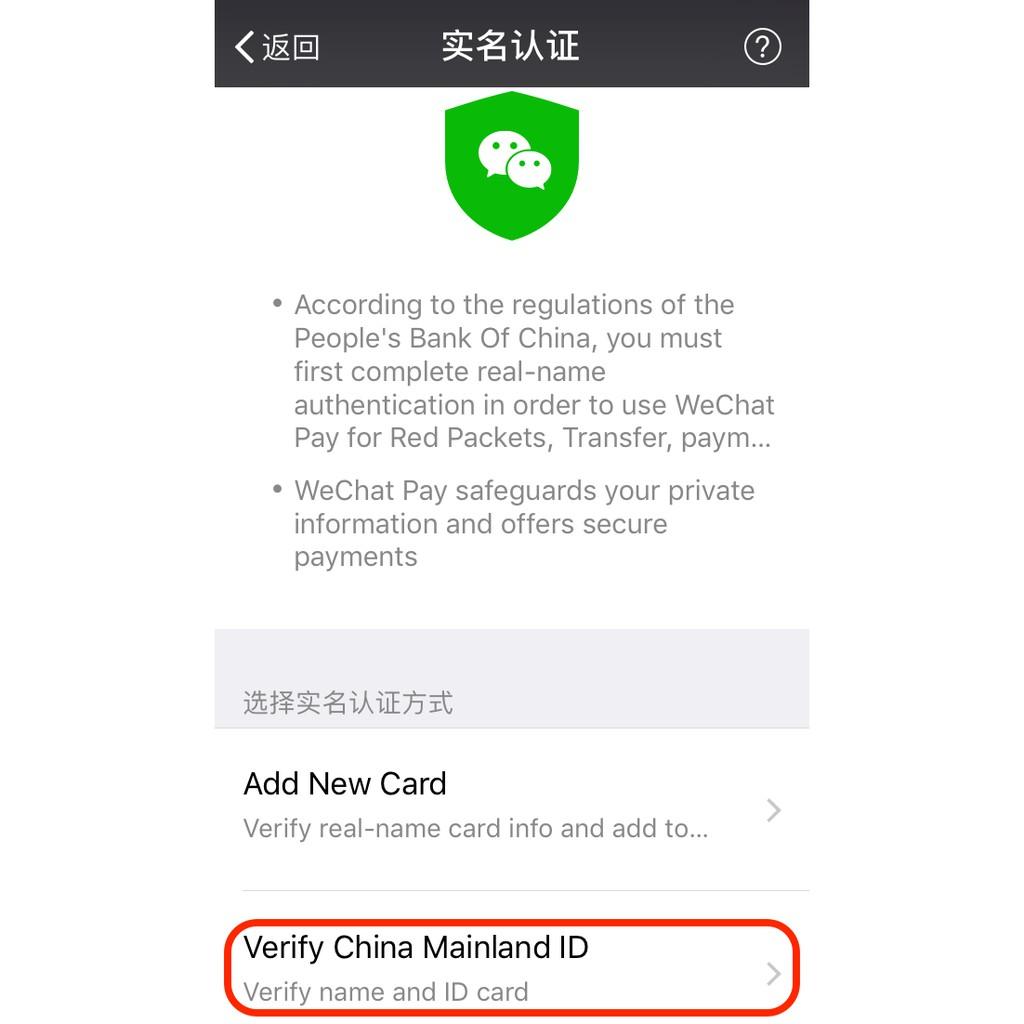 微信实名认证 微信账号认证 微信绑定账号 Wechat Verify WeChat Verification Wechat Bind Account