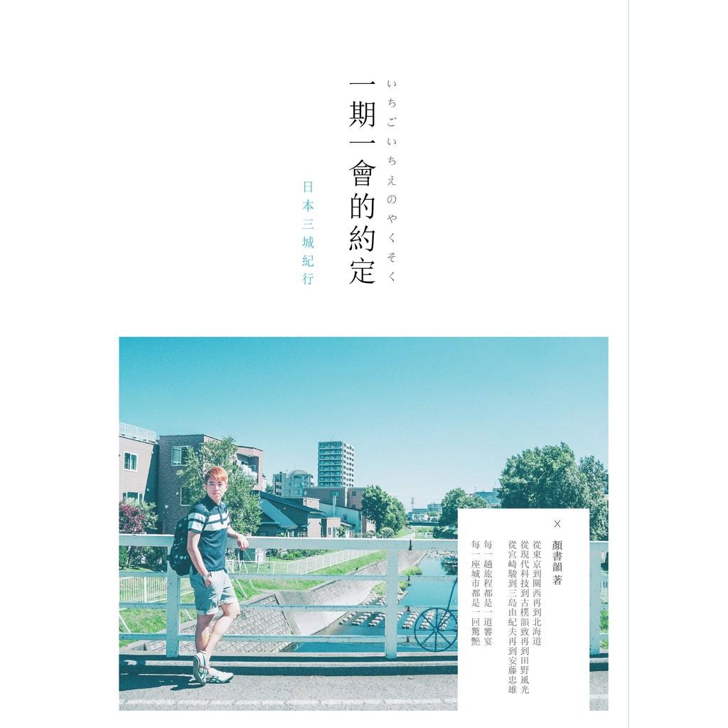 【 大将出版社 】一期一会的约定 : 日本三城纪行 - 东京/关西/北海道