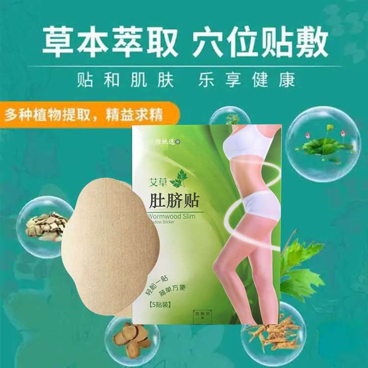 [ READY STOCK ] VI TA YI Wormwood Navel Paste For Fever 维她逸艾草肚脐贴发热敷艾