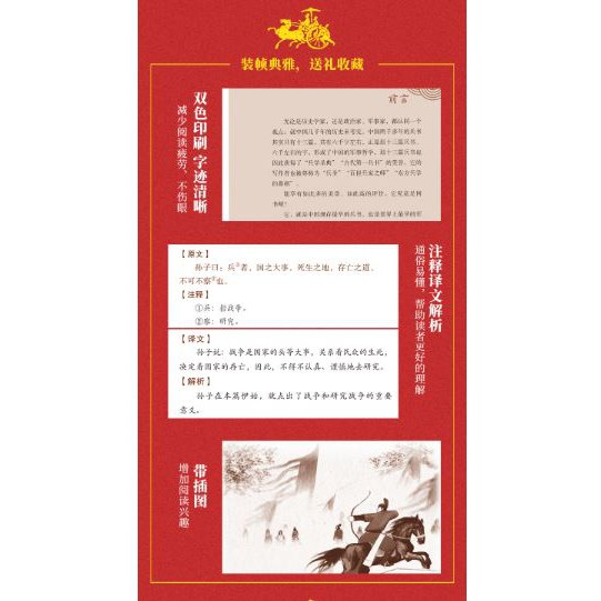 Ready Stock- Self help book 孙子兵法完整版