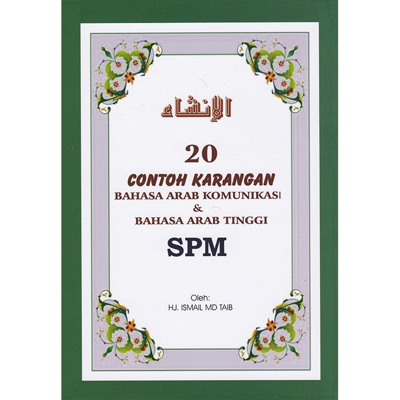 buku al insya 20 contoh karangan bahasa arab spm shopee malaysia buku al insya 20 contoh karangan bahasa arab spm