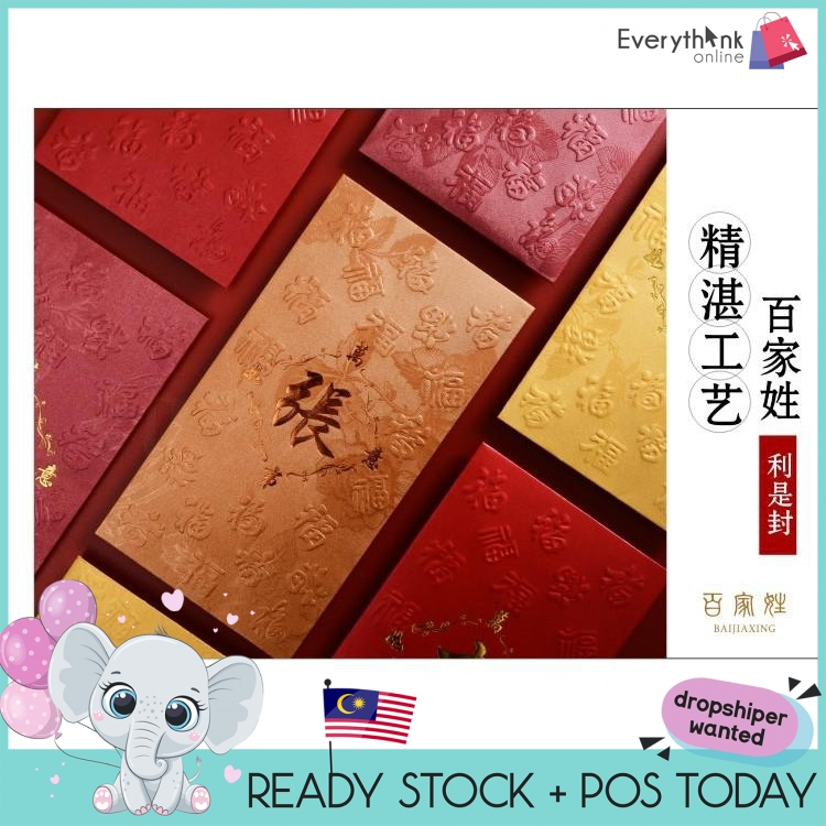 CUSTOM MADE PRINTING NAME CUSTOMIZE SIRNAME PRINT CNY CHINESE NEW YEAR SURNAME ANG POW RED PACKET 38PCS SIZE S/L