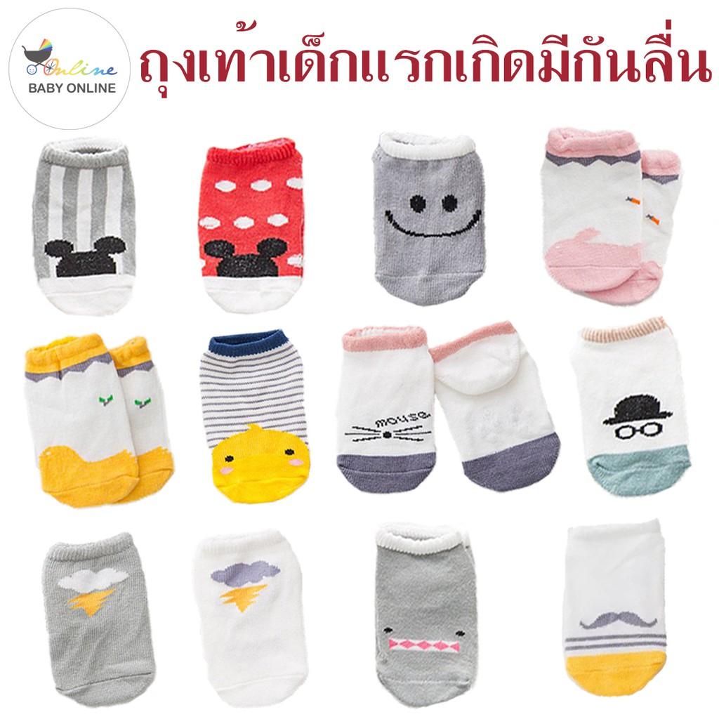 Babyonlineถุงเท้าเด็กแรกเกิดมีกันลื่น(