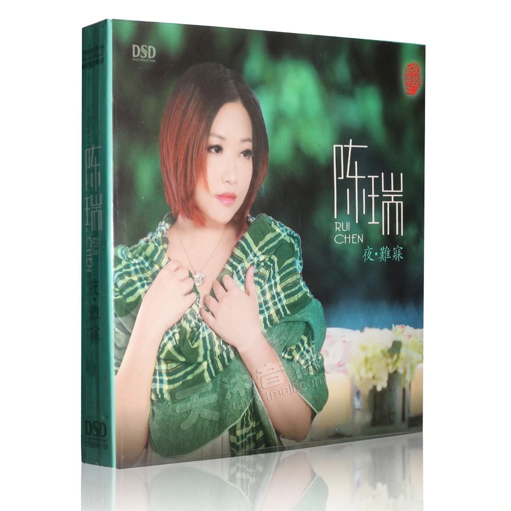 Genuine Chen Rui CD album Classic Jinqu fever female voice car DSD music CD  disc