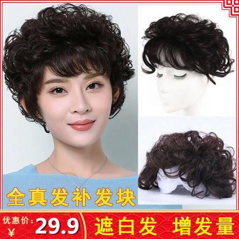 Rambut Palsu Rambut Wanita Kepala Lembut Tanpa Jejak Penutup Kepingan Penggantian Putih Rambut Pendek Bulu Pendek Pengga Shopee Malaysia