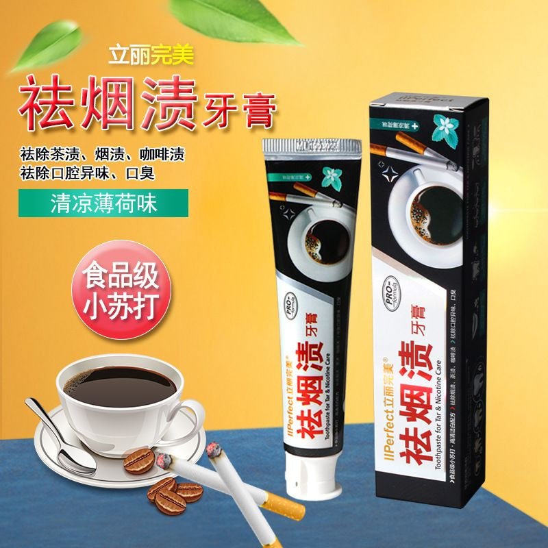 TOOTHPASTE立丽完美100克祛烟渍祛咖啡渍茶渍牙膏