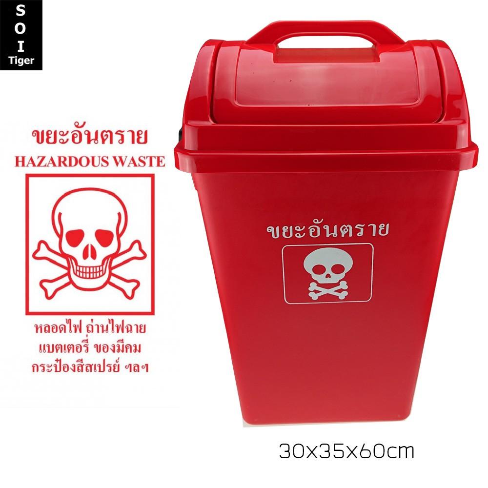 ใช้โค้ด CPHLFEB ลดเพิ่ม 10% ! ถังขยะ อันตราย สำหรับใส่ขยะอันตราย ขนาด30x35