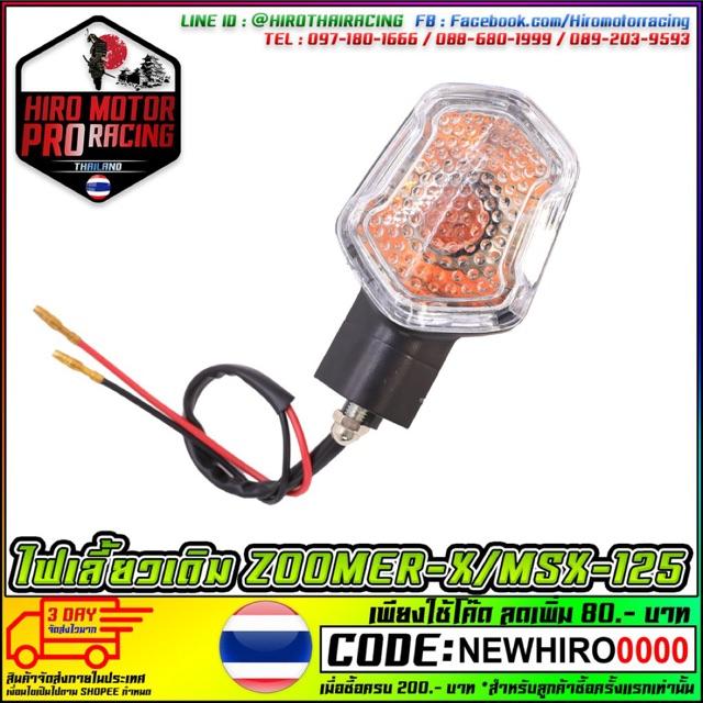 (1 ดวง)ไฟเลี้ยวเดิม หน้า หลัง Zoomer-x / Msx-125 ถูกที่สุดใน Shopee ราคา 1 ดวง  สินค้าพรีออ