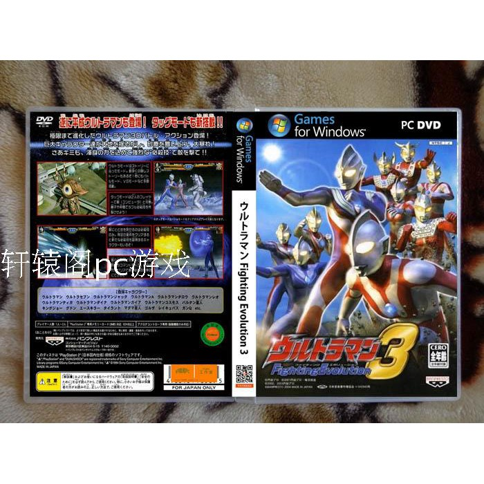 Ultraman Fighting Evolution 3 Japanese Complete Edition Shopee