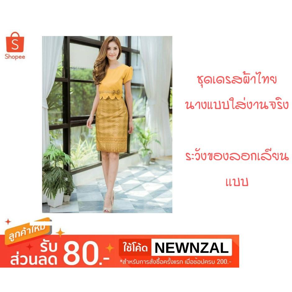 ชุดเดรสผ้าไทยสีเหลืองไพรทรงค