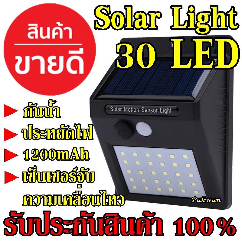 โคมไฟโซล่าเซล 30 LED ตรวจจับความเคลื่อนไหว เปิด/ปิดไฟอัตโนมัติ ชาร์จไฟด้วยพลังงานแสงอาทิตย์ กันน้ำได้ รับประกันส