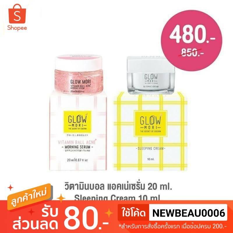 Glow Mori Sleeping cream10ml.+ Vitamin Ball Ance Serum
