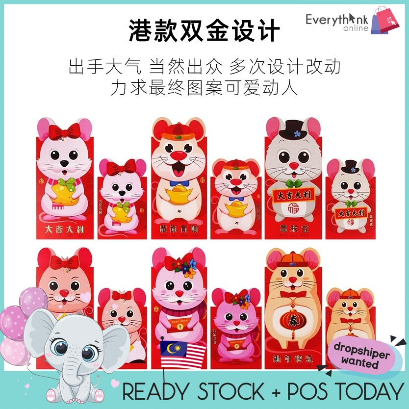 2020 MOUSE MICE YEAR CNY CREATIVE RED PACKET ANG POW PACK 8PCS CHINESE NEW YEAR MEDIUM & BIG SIZE THICK QUALITY 3D