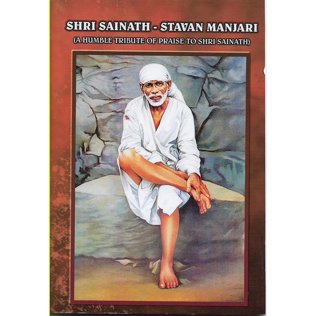 Shiridi Sai Book - Shri Sainath - Stavan Manjari