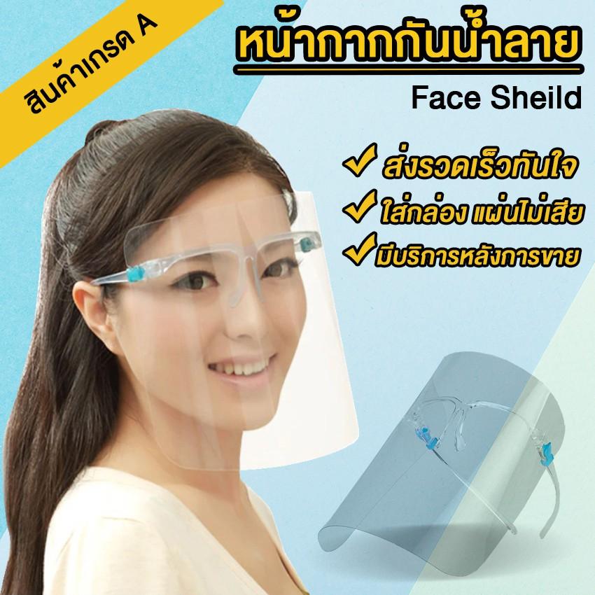 เฟสชิว หน้ากากใส หน้ากากกันน้ำลาย หน้ากากกันฝุ่น หน้ากากเฟสชิว แบบติดกับแว่น Face Sheild No