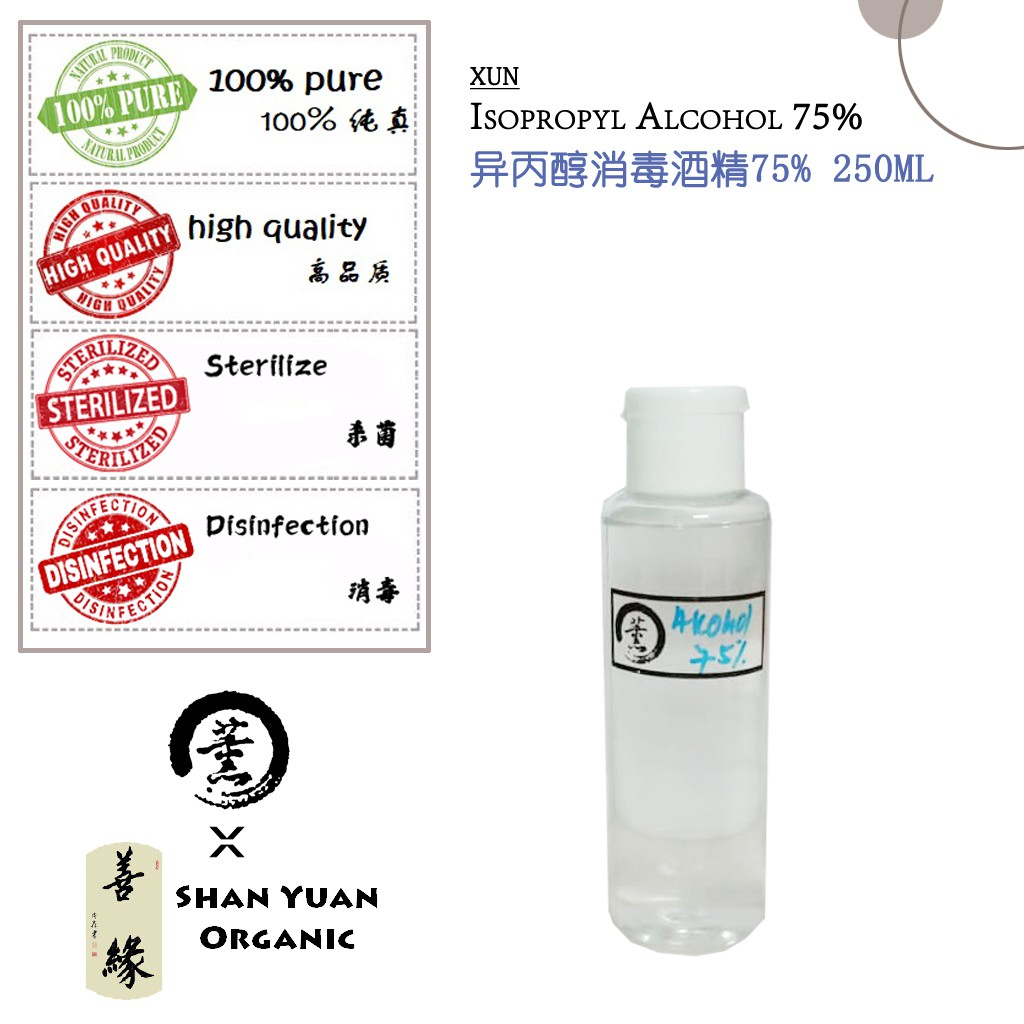 (IPA) Isopropyl Alcohol 75% 异丙醇消毒酒精 250ml