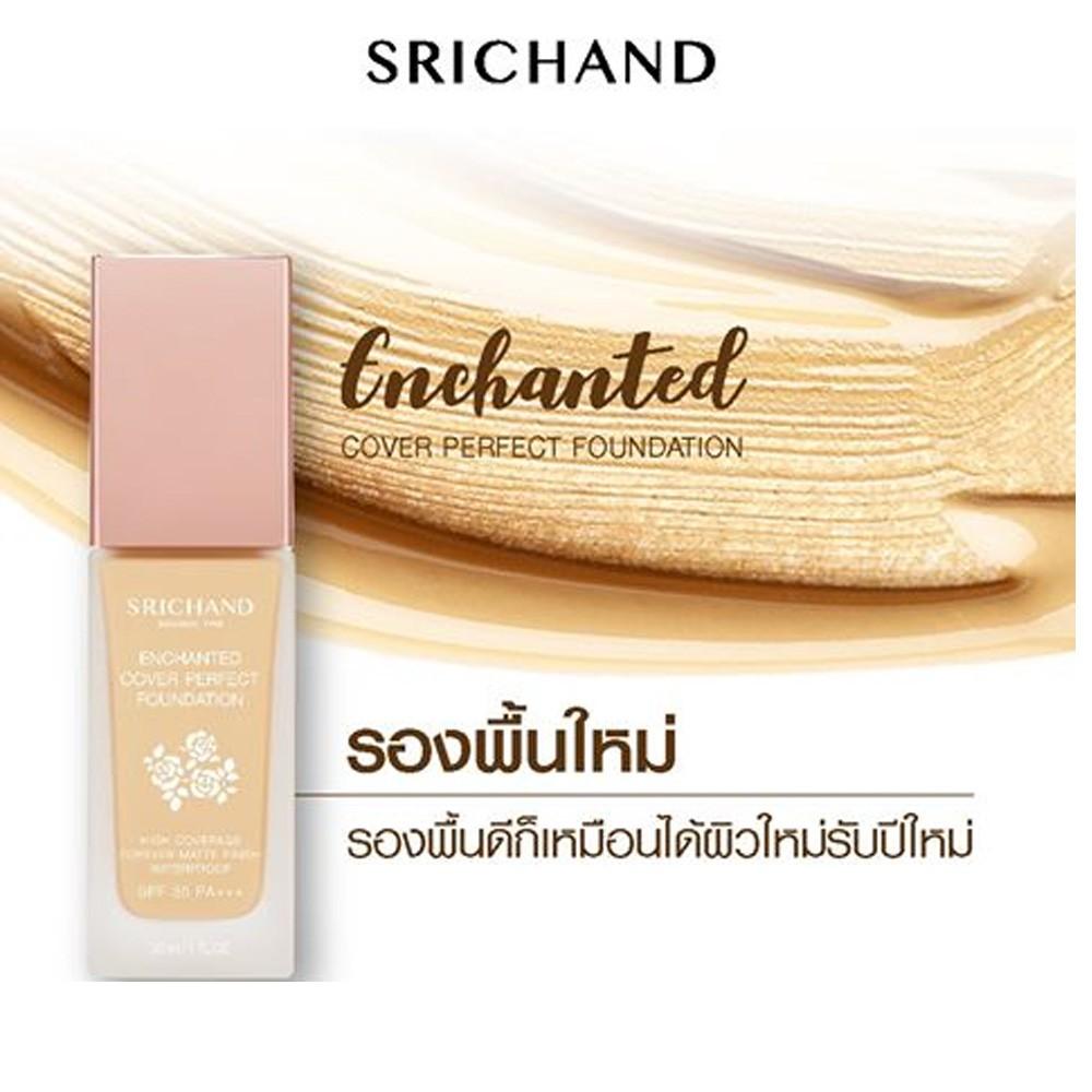 เเท้พร้อมส่งทุกสี SRICHAND Enchanted Cover Perfect Foundation 30 ml.รองพื้นเจ้าหญิง ศรีจ