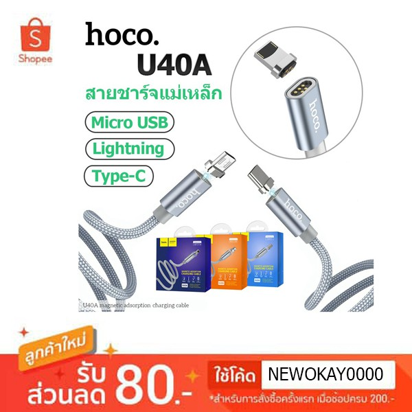 Hoco U40A สายชาร์จแม่เหล็ก ชาร์จเร็ว Magnetic Adsorption Charging Cable ยาว 1