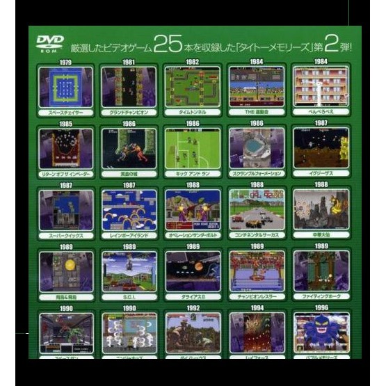 PS2 Game Taito Memories 2 Joukan, 25 in 1 Multi Game, Japanese version / PlayStation 2