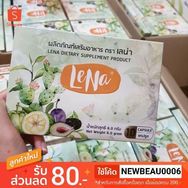 ✔ส่งฟรี Lena อาหารเสริมลดน้ำหนัก เลน่า ปลอดภัย มีอย.ไม่
