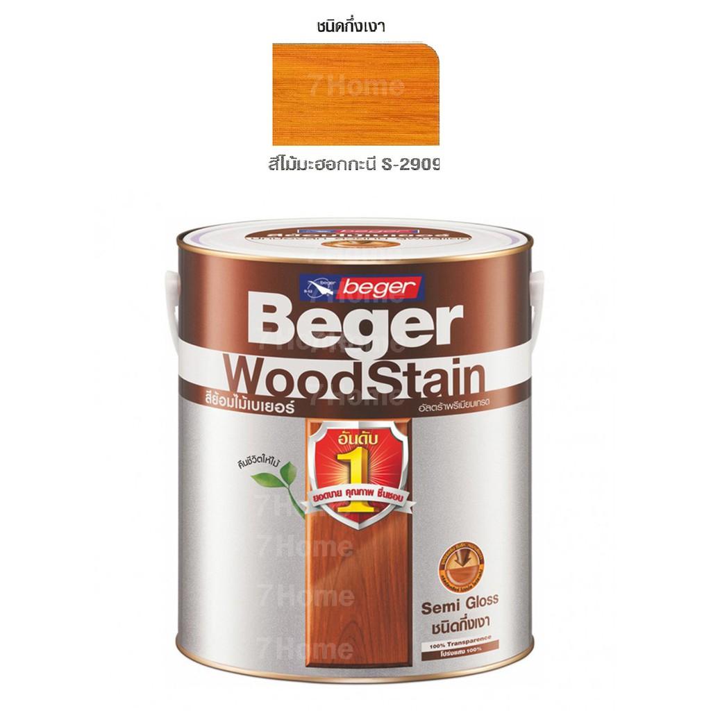 Beger WoodStain สีย้อมไม้เบเยอร์ (ชนิดกึ่งเงา) S-2909 สีไม้มะฮอกกะนี เบเยอร์ปกป้องไม้จากทุกสภาวะอากาศ ยืดหยุ่นตัวไม
