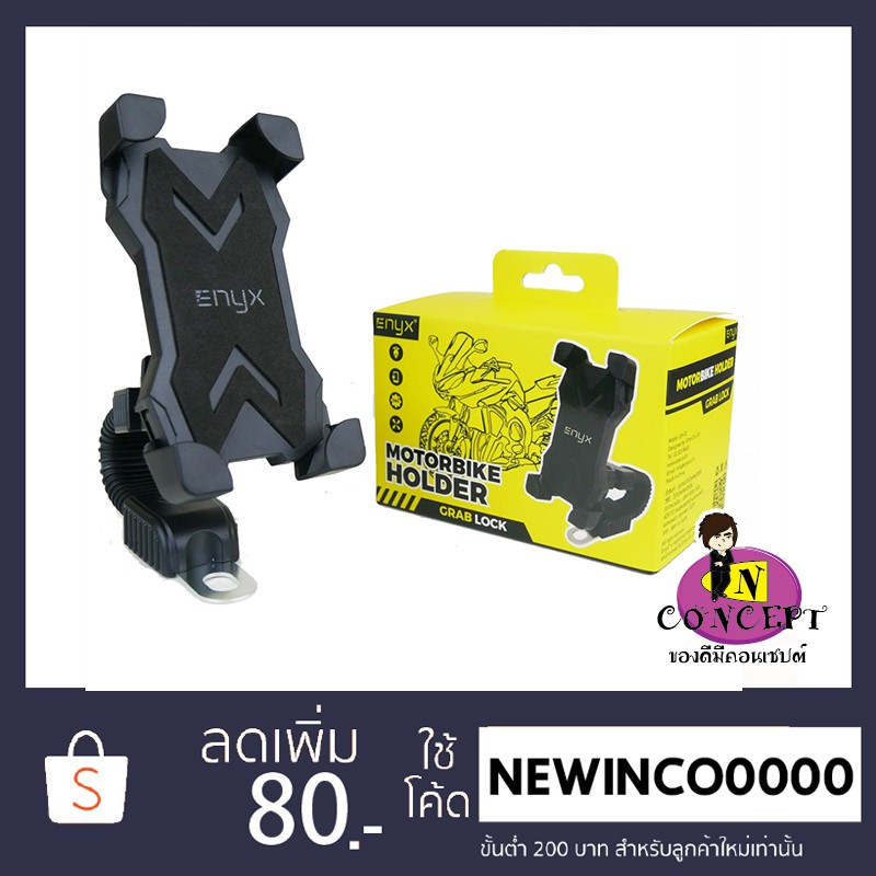 [ใช้โค้ด MOAUG50 ลดเพิ่ม 50%] ENYX MotorBike Holder ที่ยึดมือถือกับมอเตอร์ไซต์ Grab
