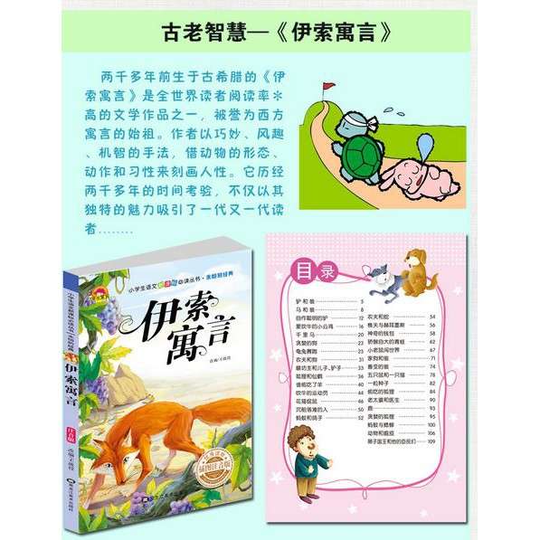 Ready Stock-Children story books 全4册格林童话安徒生童话一千零一夜伊索寓言全集幼儿童故事书注音版
