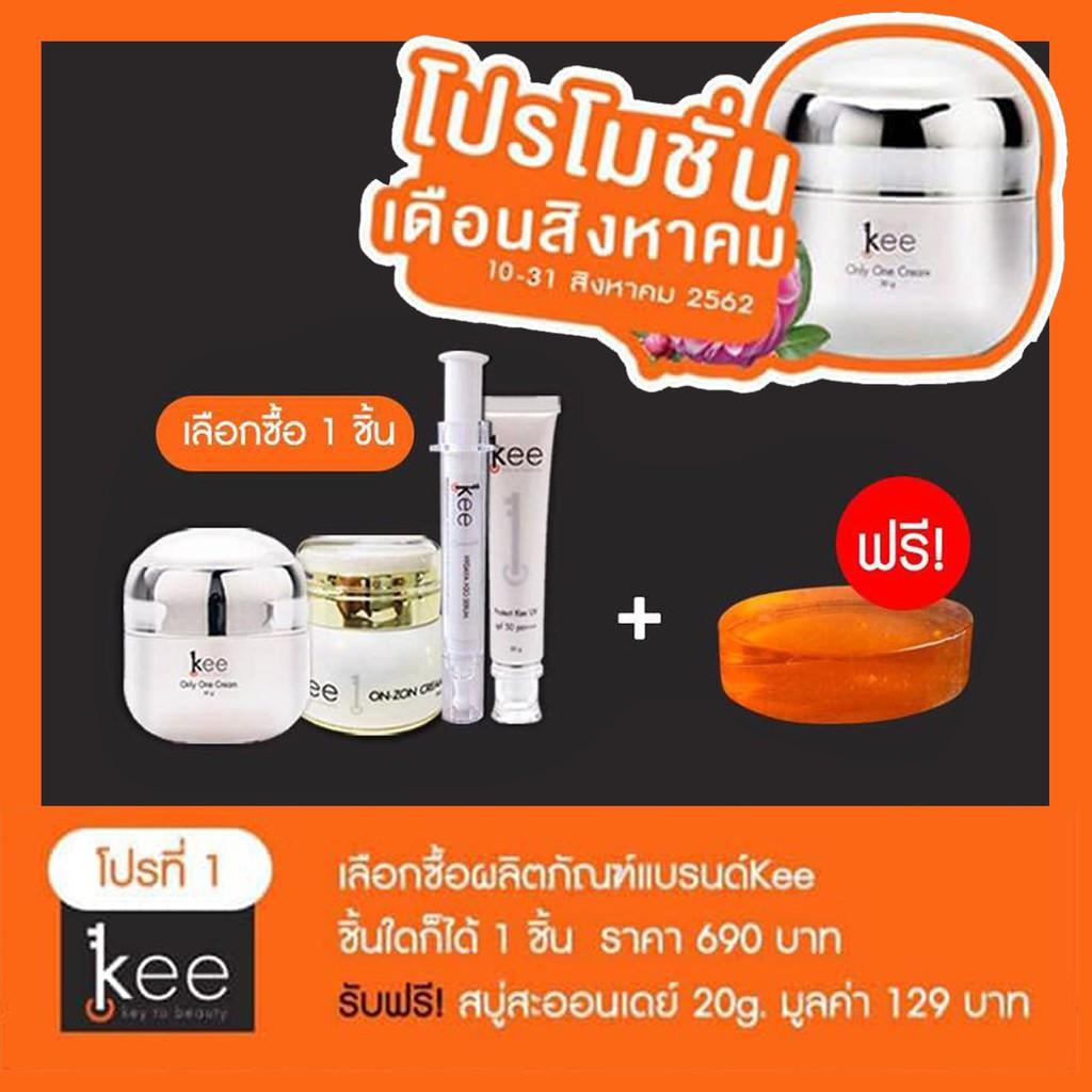 kee ❤โปรที่ 1 โปรโมชั่น 10-31 สิงหาคม เลือกซื้อผลิตภัณฑ์แบรนด์kee 1 ชิ้น รับฟรีสบู่สะออนเดย์ 20 กรัม มูลค่า 12