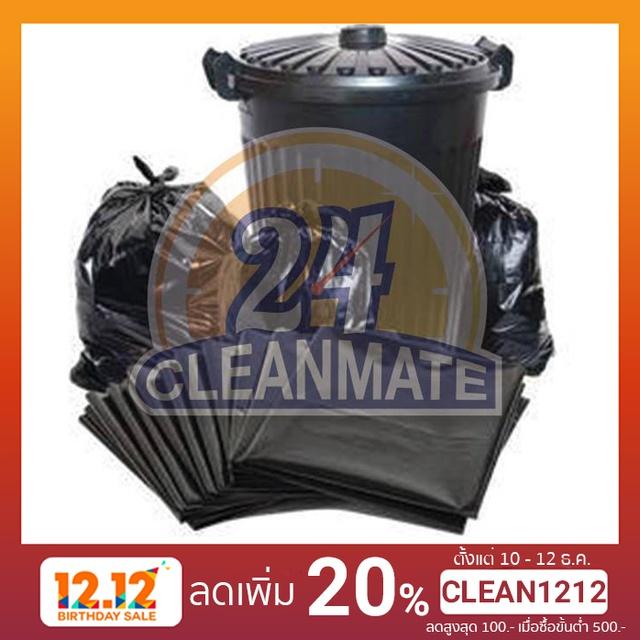 Cleanmate24- ถุงดำ 2 กิโล คุณ