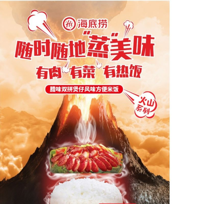 HaiDiLao Claypot Lazy Roasted Meat Rice
