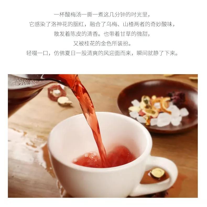 Sour Plum Soup Homemade 酸梅汤原料包自制 (Buy 2 Free 1)